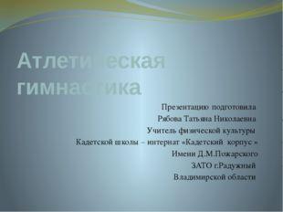 Атлетическая гимнастика Презентацию подготовила Рябова Татьяна Николаевна Учи