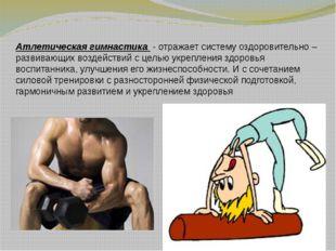 Атлетическая гимнастика - отражает систему оздоровительно – развивающих возде