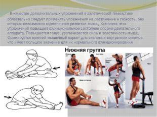 В качестве дополнительных упражнений в атлетической гимнастике обязательно с