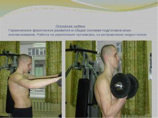 Основная задача Гармоничное физическое развитие и общая силовая подготовка м