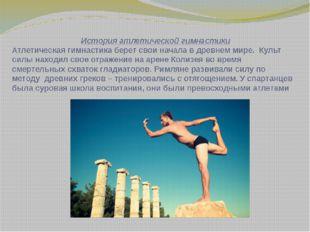 История атлетической гимнастики Атлетическая гимнастика берет свои начала в