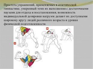 Простота упражнений, применяемых в атлетической гимнастике, умеренный темп их