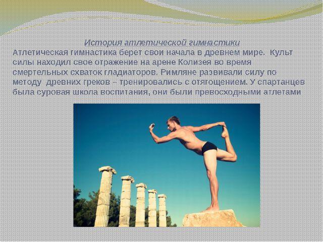 История атлетической гимнастики Атлетическая гимнастика берет свои начала в...