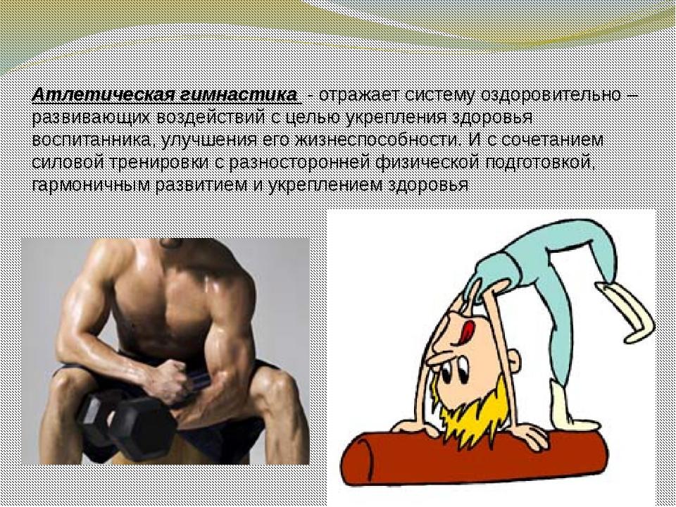 Атлетическая гимнастика - отражает систему оздоровительно – развивающих возде...