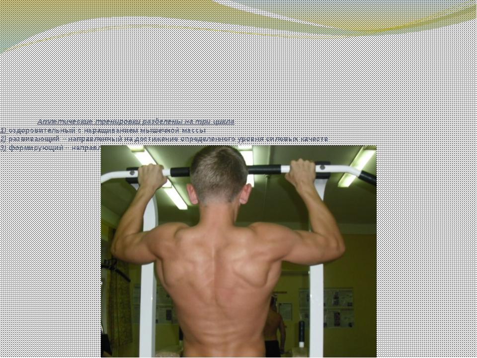 Атлетические тренировки разделены на три цикла 1) оздоровительный с наращива...