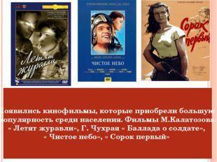 Появились кинофильмы, которые приобрели большую популярность среди населения.