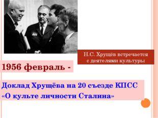 1956 февраль - Доклад Хрущёва на 20 съезде КПСС «О культе личности Сталина» Н