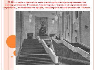 В 60-е годы в проектах советских архитекторов проявляется конструктивизм. Гла