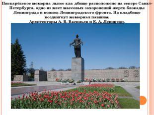 Пискарёвское мемориа́льное кла́дбищерасположено на севереСанкт-Петербурга,