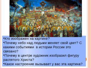 Кто изображен на картине? Почему небо над людьми меняет свой цвет? С какими с