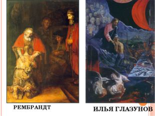 РЕМБРАНДТ ИЛЬЯ ГЛАЗУНОВ