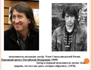 Оле́г Григо́рьевич Митя́ев—российскийавтор-исполнитель,музыкантактёр. Чле