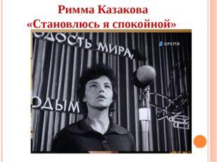 Римма Казакова «Становлюсь я спокойной»