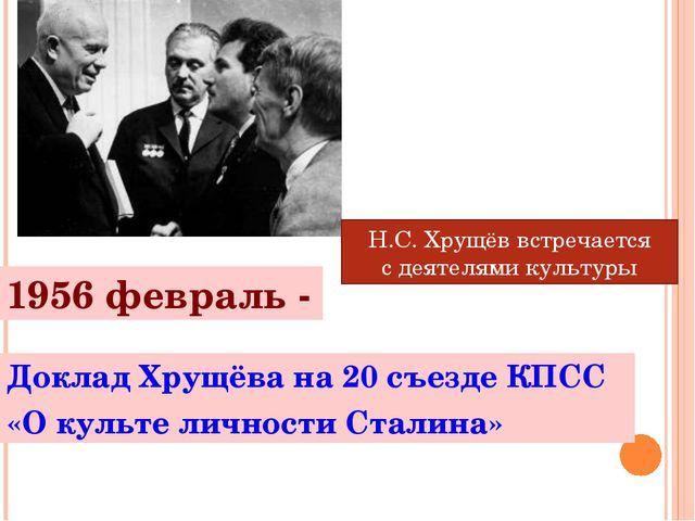 1956 февраль - Доклад Хрущёва на 20 съезде КПСС «О культе личности Сталина» Н...