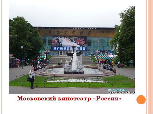 Московский кинотеатр «Россия»