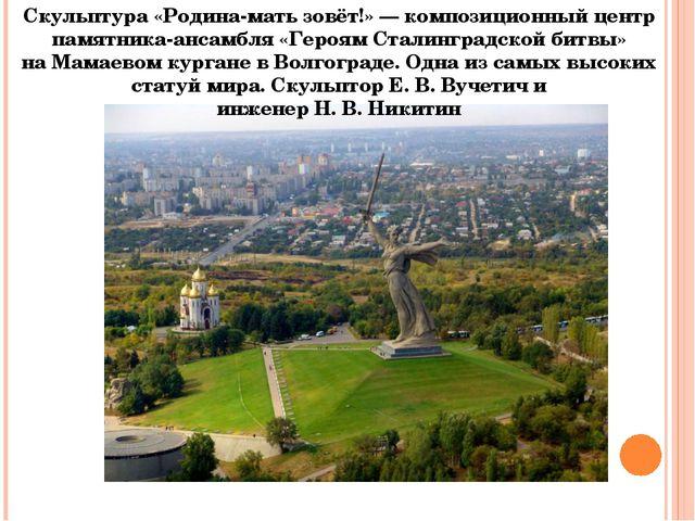 Скульптура «Родина-мать зовёт!»— композиционный центр памятника-ансамбля «Ге...