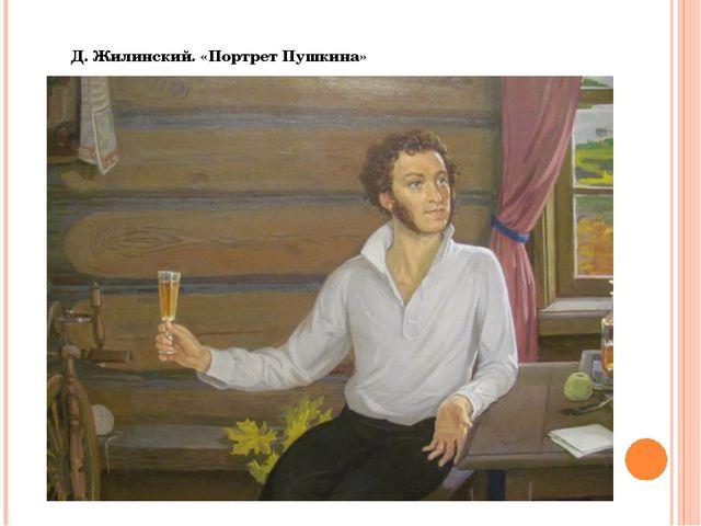 Д. Жилинский. «Портрет Пушкина»