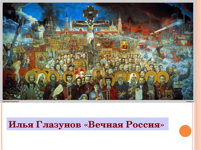 Илья Глазунов «Вечная Россия»