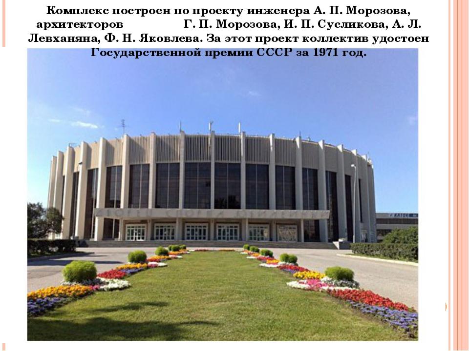 Комплекс построен по проекту инженераА. П. Морозова, архитекторов Г. П. Моро...