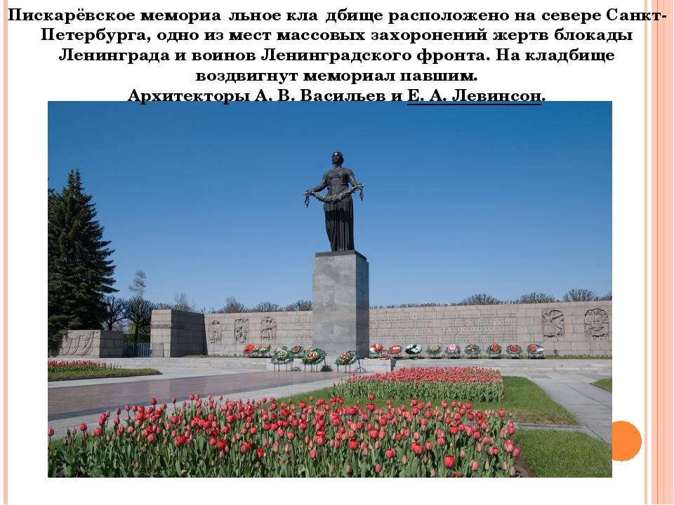 Пискарёвское мемориа́льное кла́дбищерасположено на севереСанкт-Петербурга,...