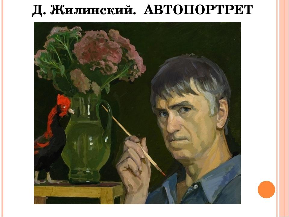 Д. Жилинский. АВТОПОРТРЕТ