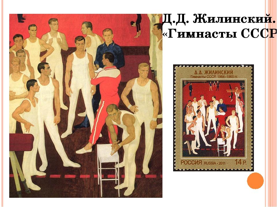 Д.Д. Жилинский. «Гимнасты СССР»