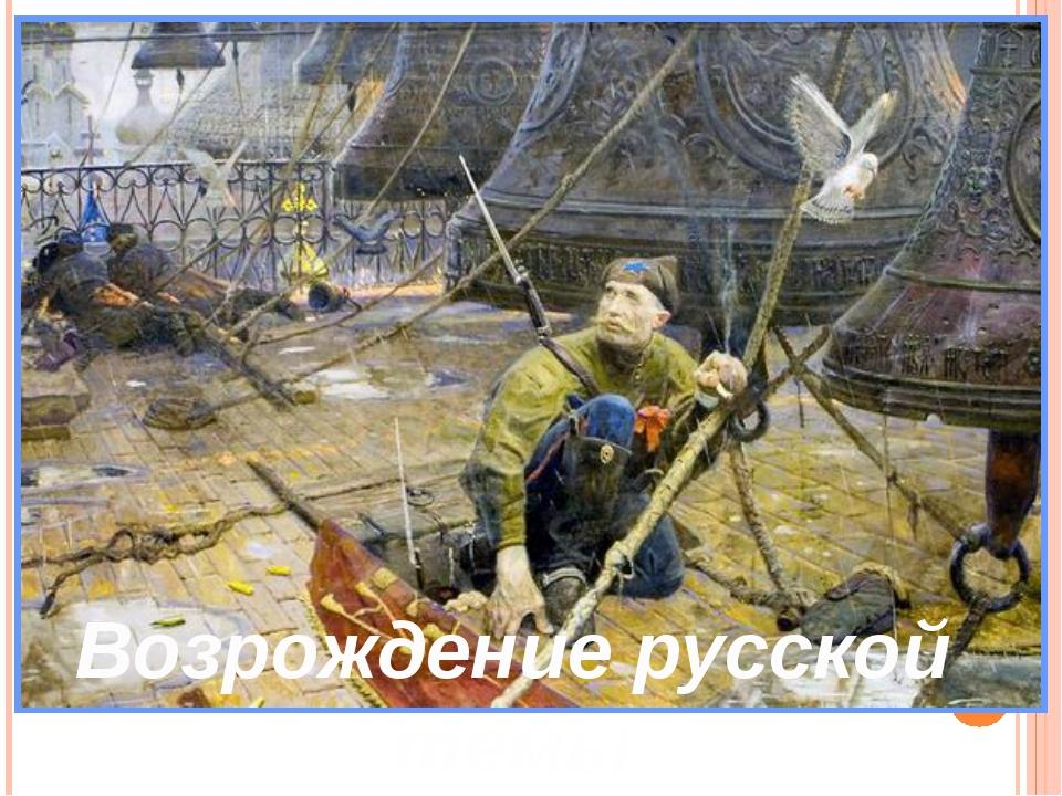 Возрождение русской темы