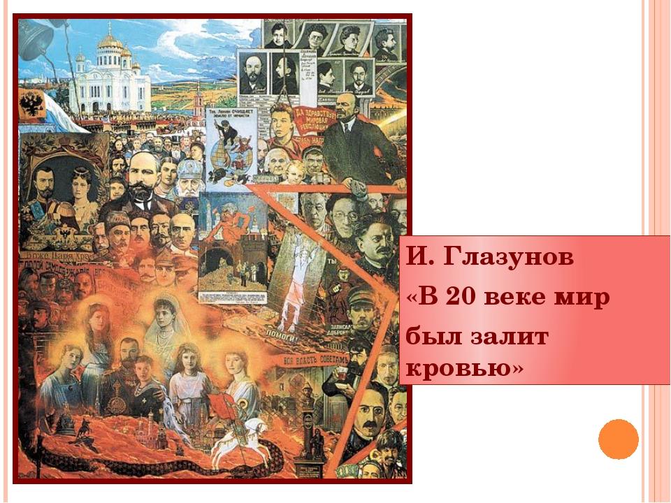 И. Глазунов «В 20 веке мир был залит кровью»