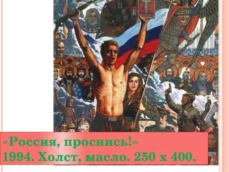 «Россия, проснись!» 1994. Холст, масло. 250 x 400.