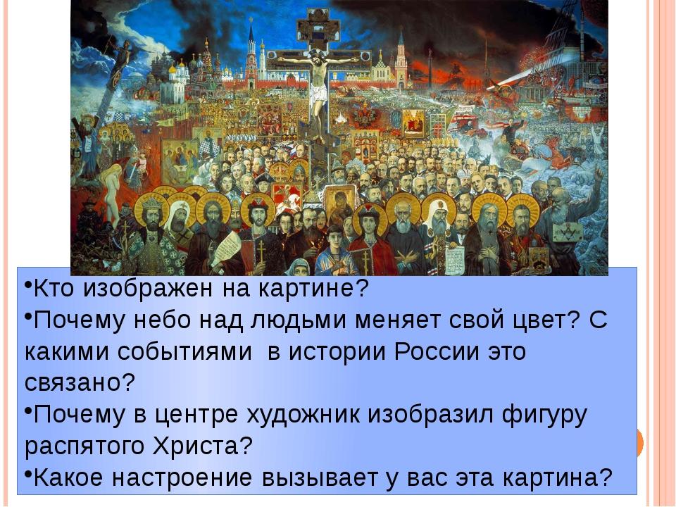 Кто изображен на картине? Почему небо над людьми меняет свой цвет? С какими с...