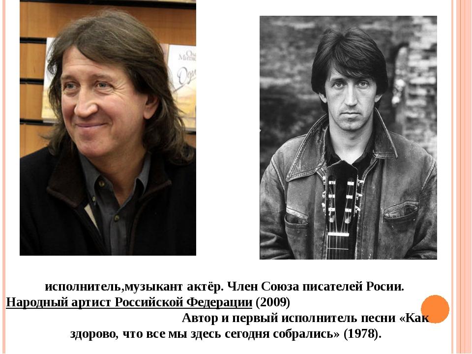 Оле́г Григо́рьевич Митя́ев—российскийавтор-исполнитель,музыкантактёр. Чле...