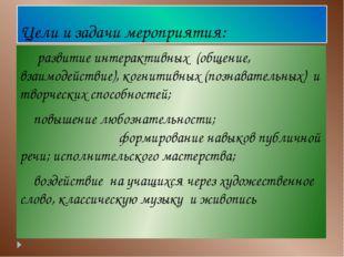 Цели и задачи мероприятия: развитие интерактивных (общение, взаимодействие),