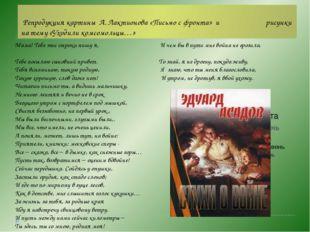 Репродукция картины А. Лактионова «Письмо с фронта» и рисунки на тему «Уходи
