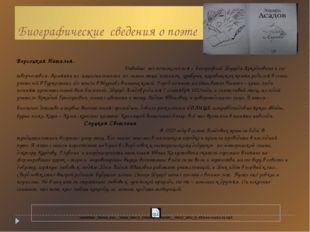 Биографические сведения о поэте Версоцкая Наталья. Давайте же познакомимся с