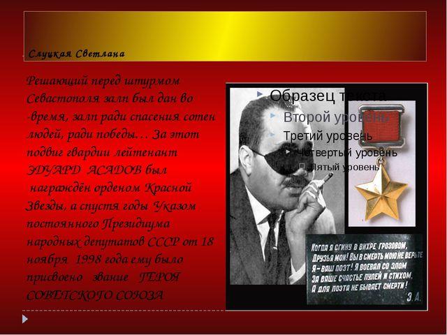 Слуцкая Светлана Решающий перед штурмом Севастополя залп был дан во -время, з...