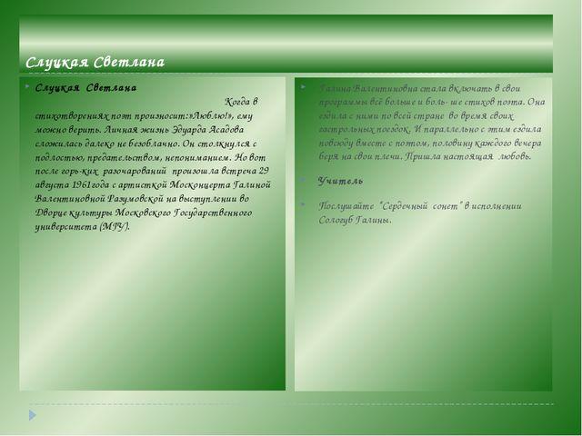 Слуцкая Светлана Слуцкая Светлана Когда в стихотворениях поэт произносит:»Люб...