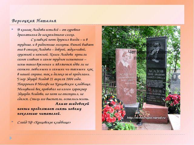 Версоцкая Наталья В книгах Асадова есть всё – от сурового драматизма до искро...