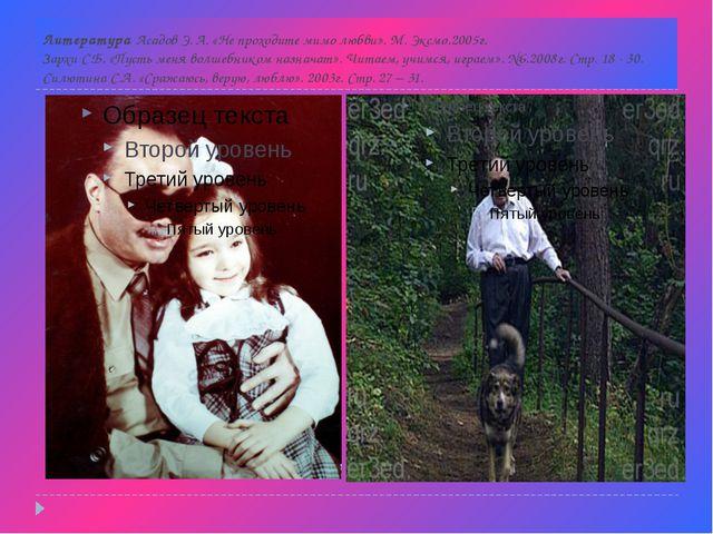Литература Асадов Э. А. «Не проходите мимо любви». М. Эксмо.2005г. Зархи С.Б....