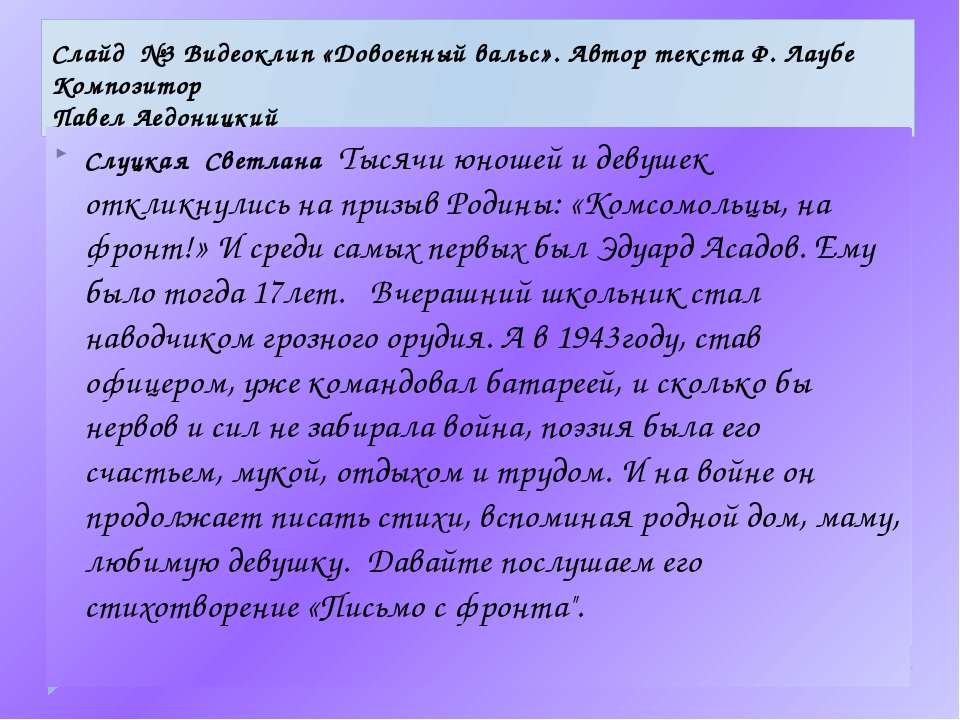 Слайд №3 Видеоклип «Довоенный вальс». Автор текста Ф. Лаубе Композитор Павел...