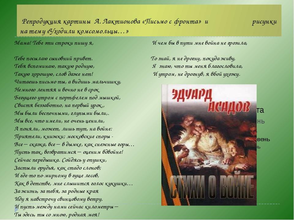 Репродукция картины А. Лактионова «Письмо с фронта» и рисунки на тему «Уходи...