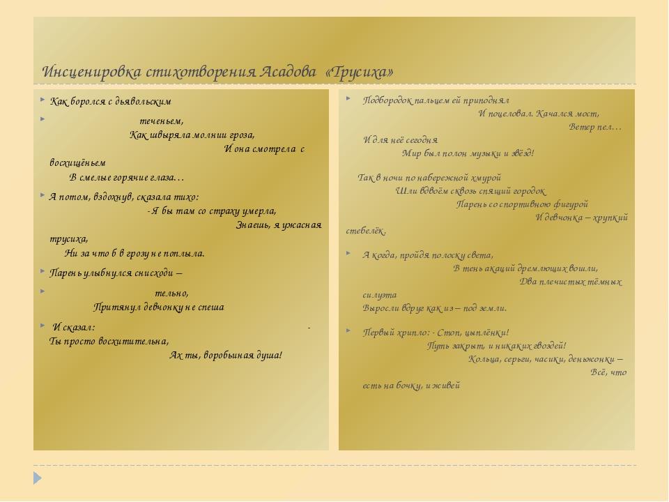 Инсценировка стихотворения Асадова «Трусиха» Как боролся с дьявольским течень...