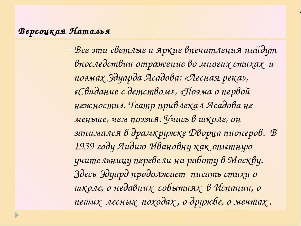 Версоцкая Наталья Все эти светлые и яркие впечатления найдут впоследствии отр...