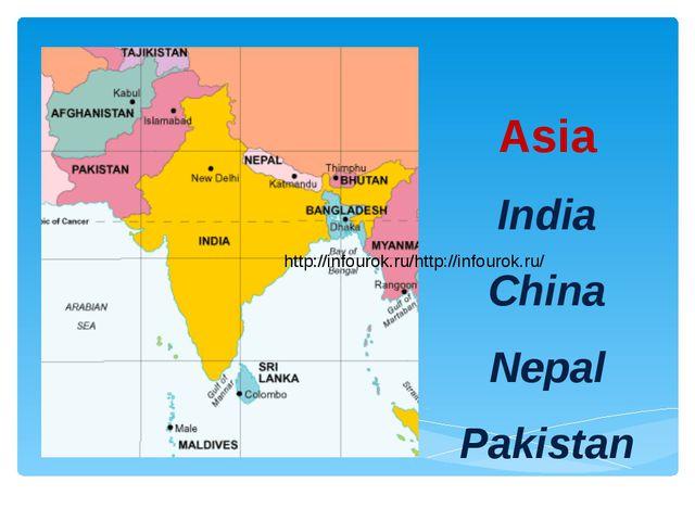 Asia India China Nepal Pakistan http://infourok.ru/http://infourok.ru/