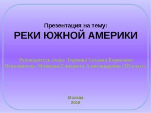 Презентация на тему: РЕКИ ЮЖНОЙ АМЕРИКИ Руководитель темы: Терехова Татьяна Б
