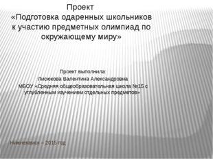 Проект «Подготовка одаренных школьников к участию предметных олимпиад по окру