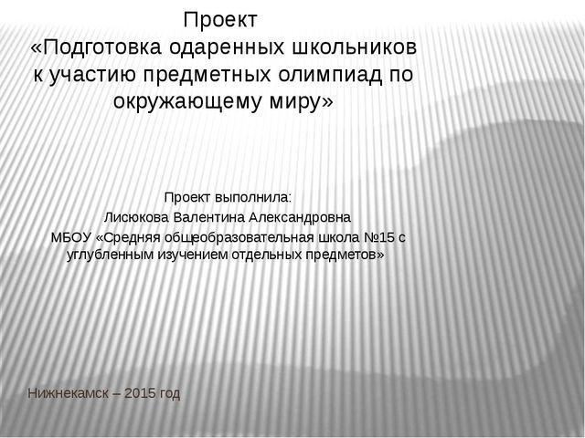Проект «Подготовка одаренных школьников к участию предметных олимпиад по окру...