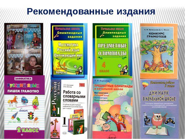 Рекомендованные издания
