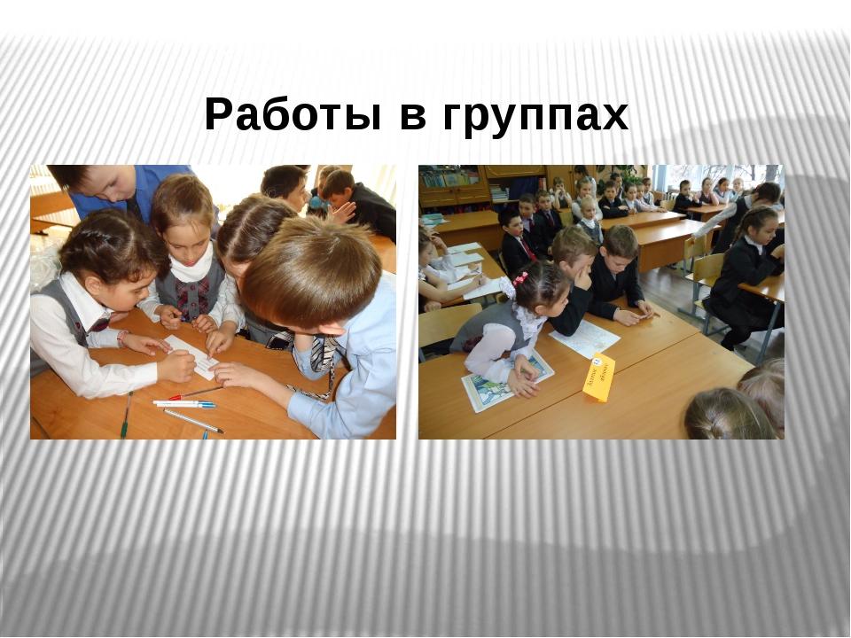 Работы в группах