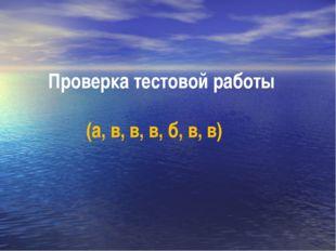 Проверка тестовой работы (а, в, в, в, б, в, в)