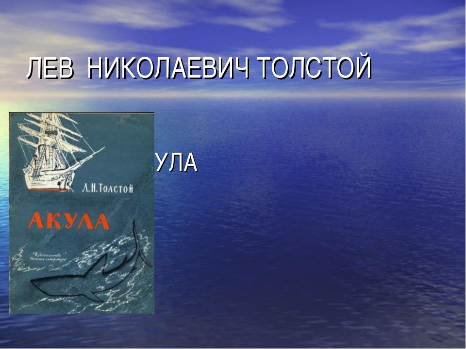 ЛЕВ НИКОЛАЕВИЧ ТОЛСТОЙ АКУЛА